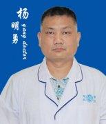 杨明勇 血管瘤医生